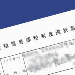 個人事業主が消費税簡易課税制度選択届出書を提出する