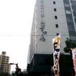 華楽の湯(かぐらのゆ/姫路キャッスルグランヴィリオホテル)に行ってみた